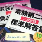 電験2種,二次試験,おすすめ,過去問,標準解答集