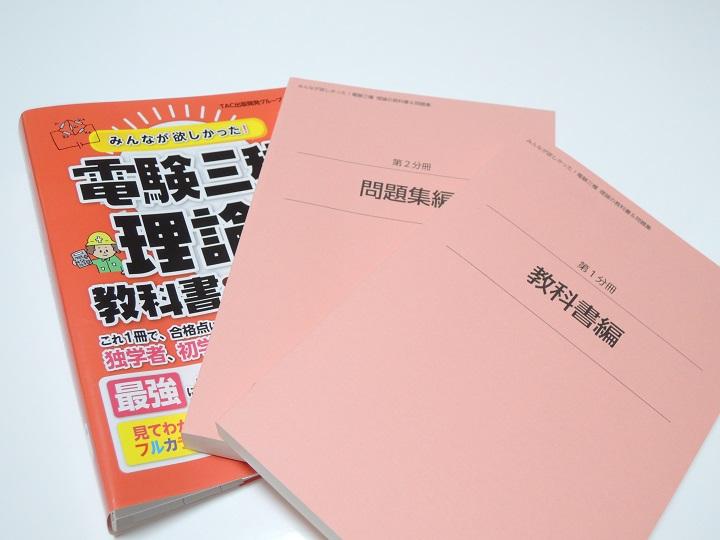 電験3種 参考書 みんなが欲しかった 問題集 教科書