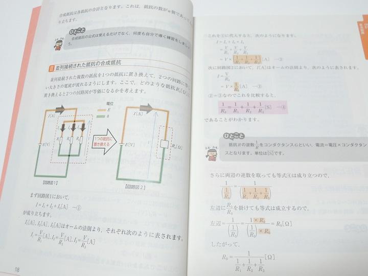 電験3種 おすすめ 参考書 みんなが欲しかった 解説レベル 合成抵抗1