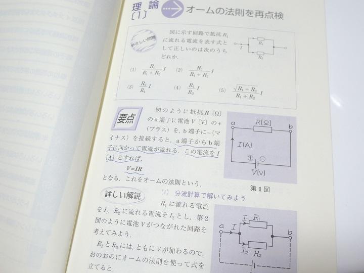電験3種 おすすめ 参考書 これだけ 解説レベル 合成抵抗1