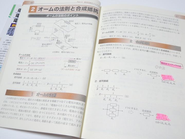 電験3種 おすすめ 参考書 スイスイ 解説レベル 合成抵抗