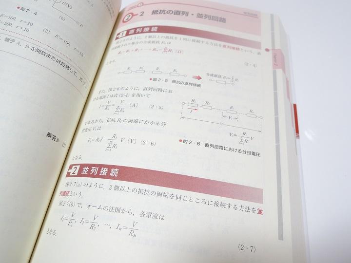 電験3種 おすすめ 参考書 完全マスター 解説レベル 合成抵抗1