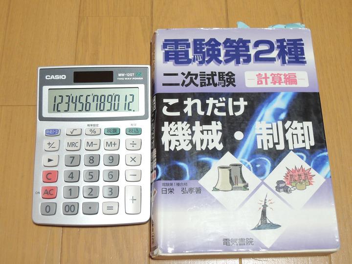 電卓 電験2種 これだけ サイズ比較
