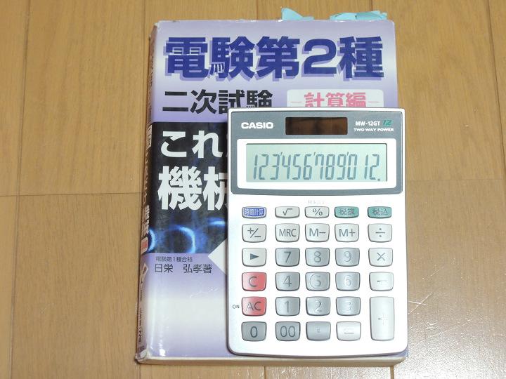 電卓 電験2種 参考書とサイズ比較