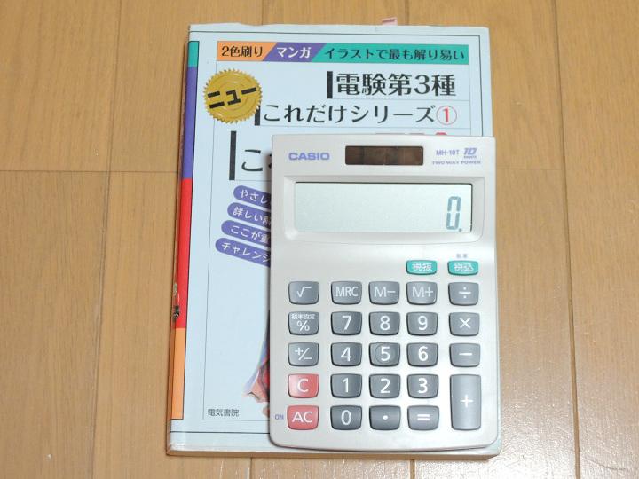 電卓 電験3種 参考書とサイズ比較