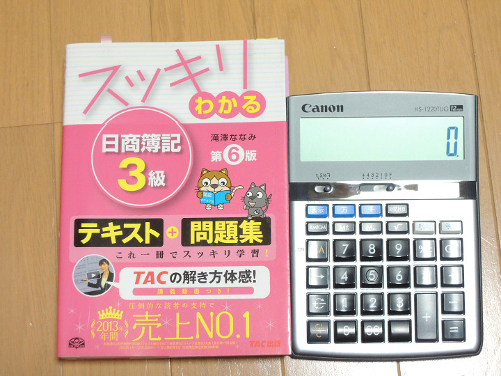 簿記2級 電卓 サイズ感 すっきり