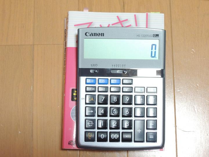 簿記2級 電卓 サイズ感