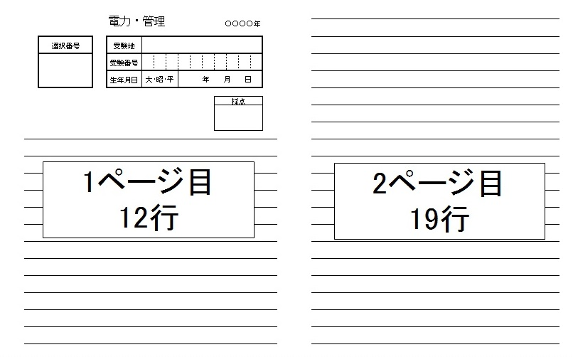電験2種 二次試験 答案用紙 解答用紙