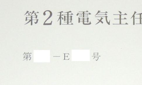 電験2種合格免状番号 記号