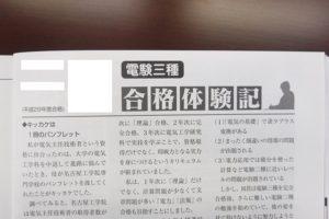 電験3種 合格体験記 名古屋工学院専門学校