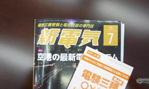 新電気 2018年7月号 紹介