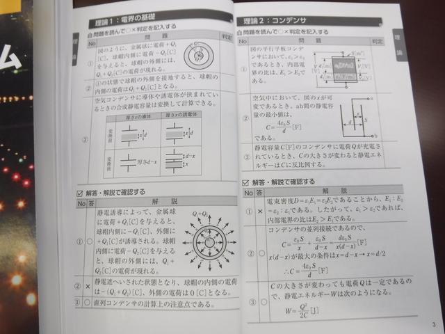 2018年7月新電気付録 電験三種〇×判定トレーニング 中身