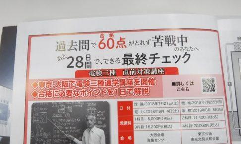 2018年度試験直前!電験3種講習会|不動、オーム社!大阪と東京開催