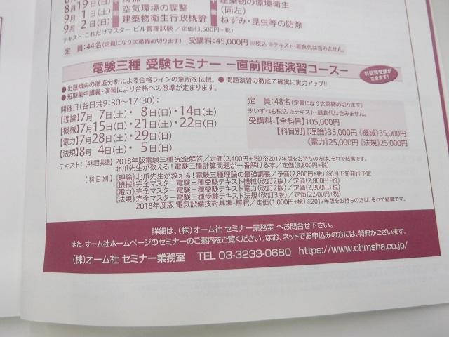 2018年 電験3種 講習会 オーム社 大阪と東京開催