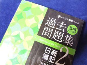 簿記2級,過去問,よくわかる簿記シリーズ