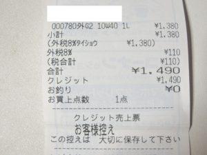 ホンダ オイル G2 10W-40 購入明細