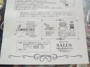 SALUS ドリンクサーバー 取扱説明書