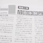 新電気2018年11月号 電験3種合格体験記 高校2年から受験