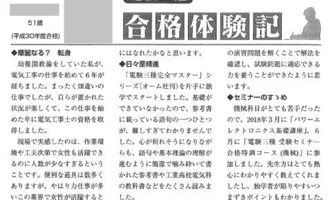 新電気2019年1月号 電験3種合格体験記 おばさんの星になる★