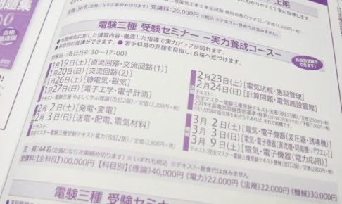 2019 オーム社 電験3種 おすすめ セミナー