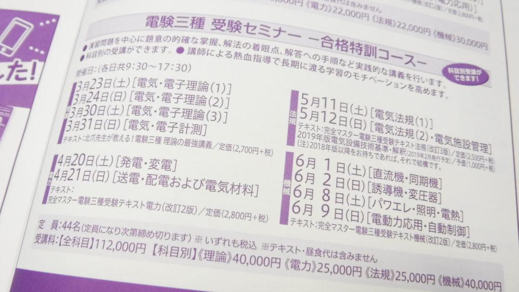 2019 オーム社 電験3種 おすすめ セミナー 合格特訓コース