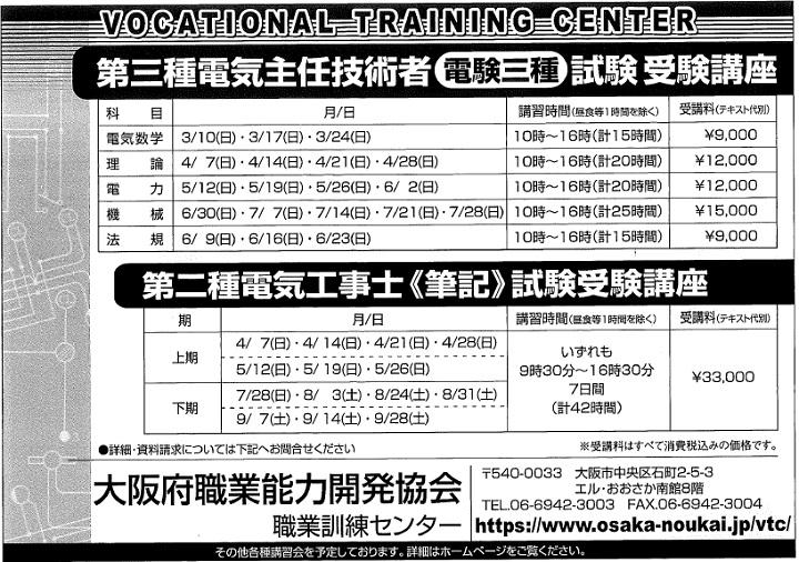 職業訓練センター 電験三種受験講座 2019