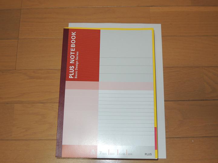 電験3種 電話帳 過去問 サイズ感 B5ノート