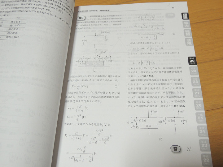 電験3種 過去問 電気書院 電験3種過去問題集 解答イメージ
