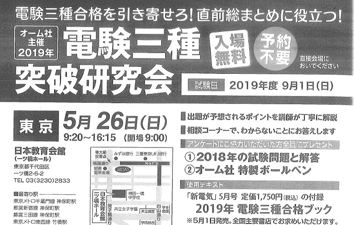 2019年電験三種突破研究会 オーム社