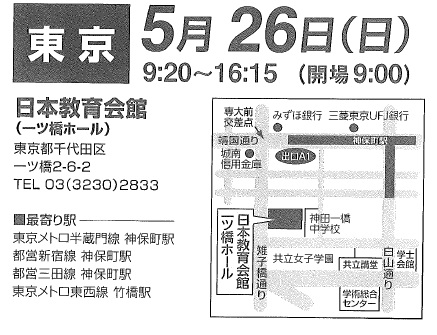 2019年電験三種突破研究会 東京会場