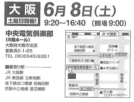 2019年電験三種突破研究会 大阪会場