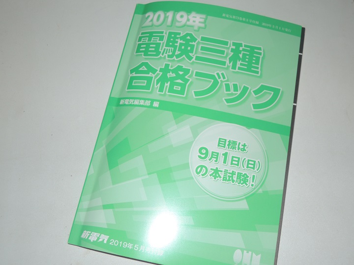 新電気2019年5月 付録 電験三種合格ブック