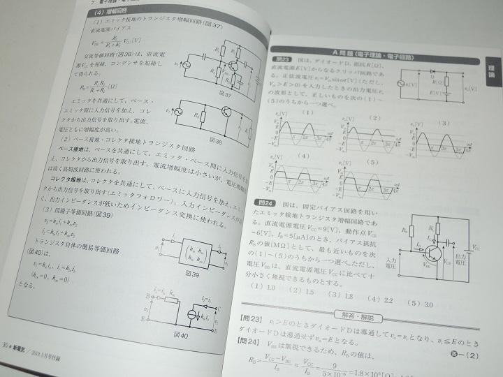 新電気2019年5月 付録 電験三種合格ブック A問題