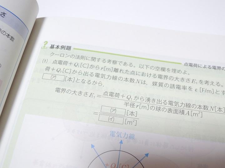 電験3種 おすすめ 参考書 みんなが欲しかった 基本例題