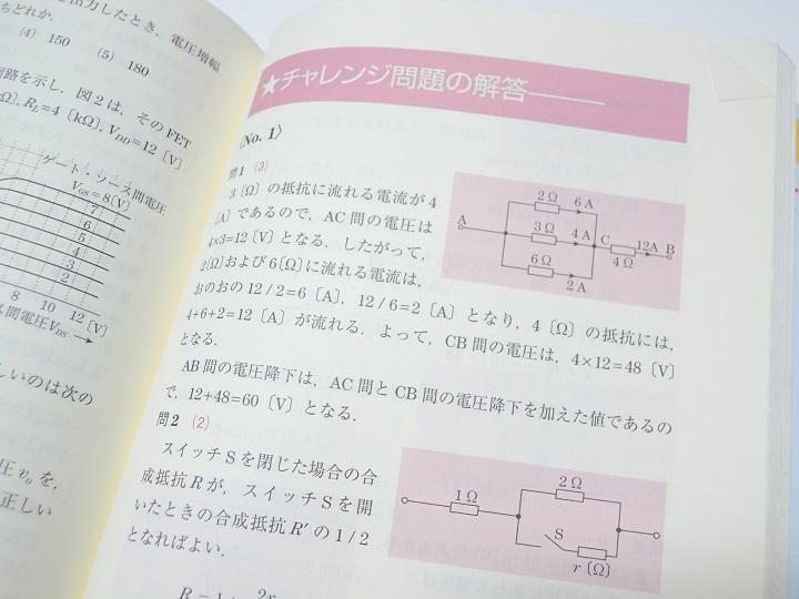 電験3種 おすすめ 参考書 これだけ 解答