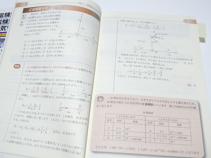 電験3種 おすすめ 参考書 スイスイわかる 問題