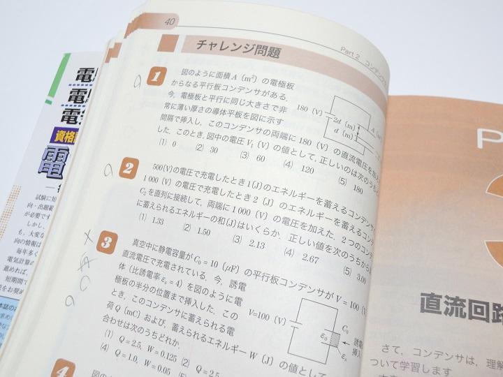電験3種 おすすめ 参考書 スイスイわかる チャレンジ問題