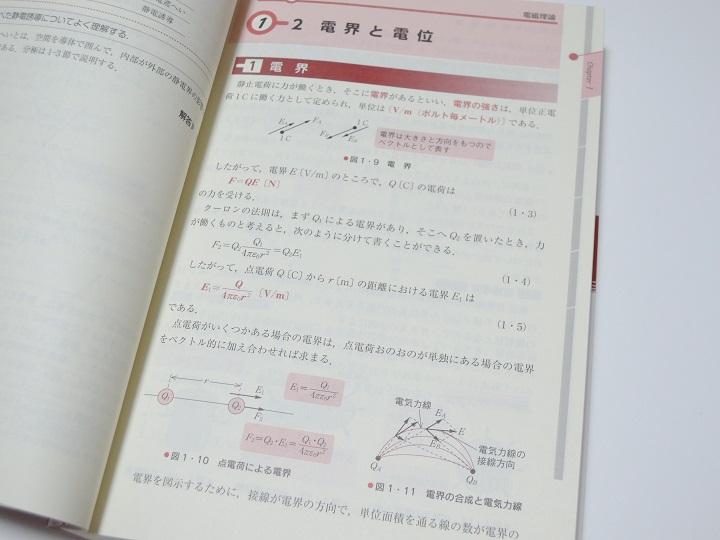 電験3種 おすすめ 参考書 完全マスターシリーズ 解説