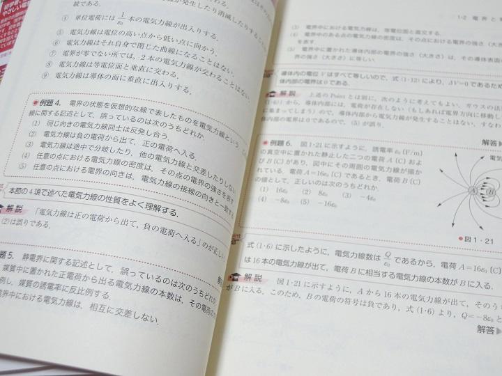 電験3種 おすすめ 参考書 完全マスターシリーズ 例題