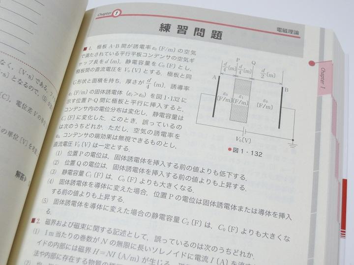 電験3種 おすすめ 参考書 完全マスターシリーズ 練習問題