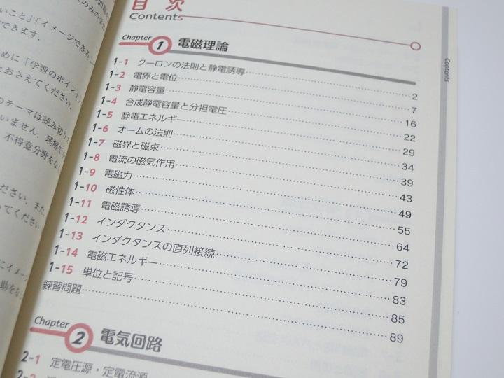 電験3種 おすすめ 参考書 完全マスターシリーズ 目次