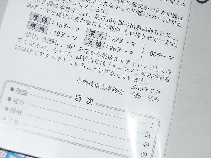 新電気2019年7月 付録 【付録】ポケット版 電験三種○×判定トレーニング 目次
