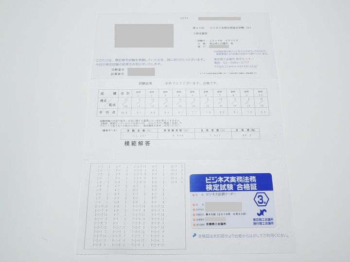 ビジネス実務法務検定3級 合格証発送