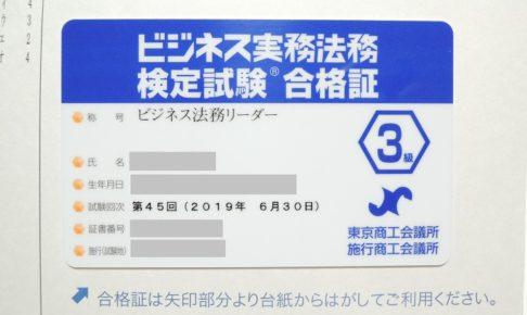 ビジネス実務法務検定 合格証 カード