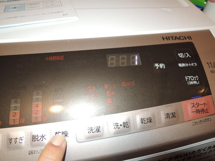 日立 ビッグドラム ドラム式洗濯機 臭い 対策 空冷