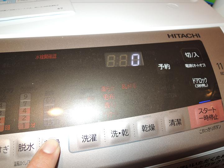 日立 ビッグドラム ドラム式洗濯機 臭い 対策 水冷