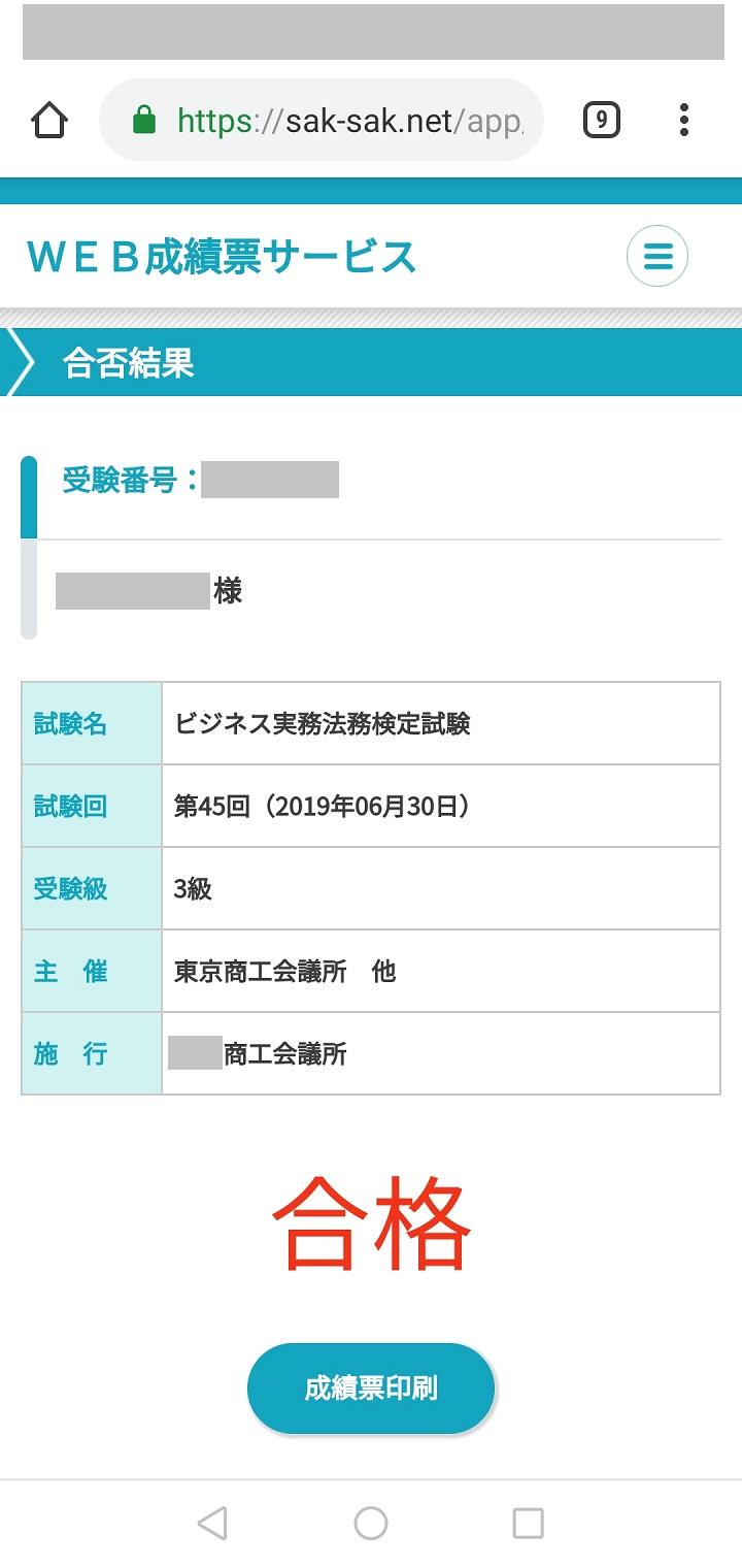 ビジネス実務法務検定 WEB成績票照会 合否結果