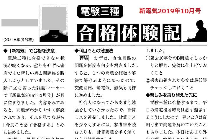 電験3種 新電気2019年10月号 合格体験