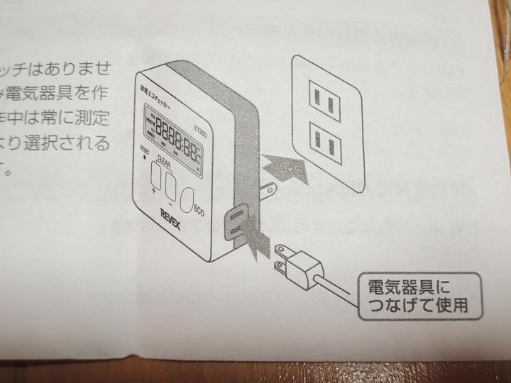 消費電力チェッカー 使い方