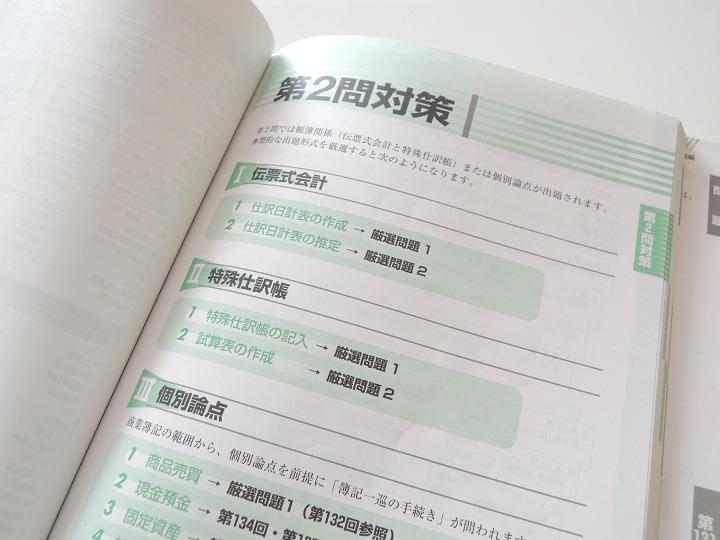 簿記2級 おすすめ 過去問